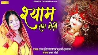 श्याम संग होली | अनंत हरिदासी दीदी मीनू शर्मा | श्री कृष्ण होली भजन | Holi Special Krishna Bhajan