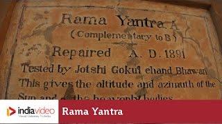 Rama Yantra in Jantar Mantar, Jaipur