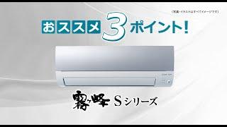 霧ヶ峰 21シーズンモデル Sシリーズ
