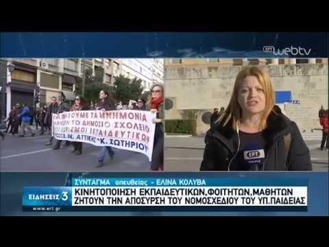 Εκπαιδευτικοί , φοιτητές και μαθητές ζητούν την απόσυρση του ν/σ του υπ. Παιδείας | 31/01/2020 | ΕΡΤ