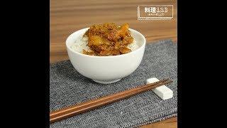 料理123-超省時滷肉飯