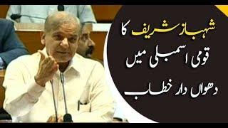 Opposition Leader Shahbaz Sharif Speech in National Assembly