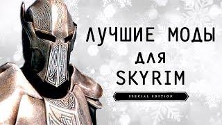 Skyrim | Лучшие МОДЫ для Скайрим