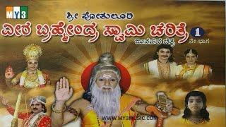 veera brahmendra swamy kalagnanam in kannada pdf - 免费在线视频最佳