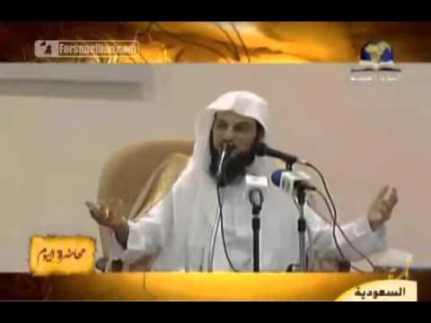 الامر بالمعرف والنهي عن المنكر :: الشيخ محمد العريفي