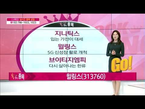 Talk 쏘는 종목 지니틱스, 윌링스, 브이티지엠피 GO vs STOP / (증시, 증권)