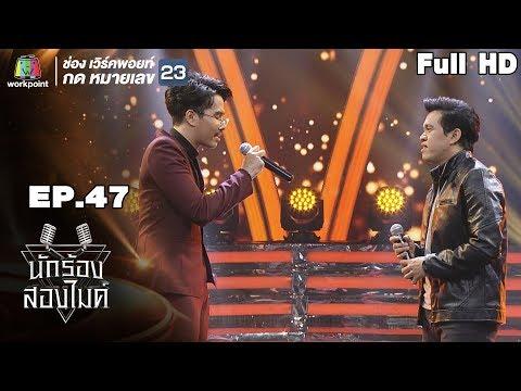 นักร้องสองไมค์ | EP.47 | 15 ธ.ค. 61 Full HD