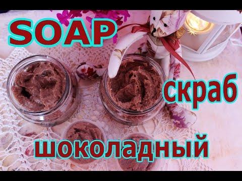 soap/ шоколадный скраб для тела из кремообразной основы