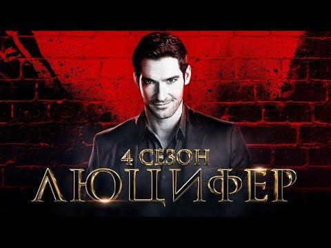 Фото Люцифер 4 сезон Обзор / Трейлер 2 на русском