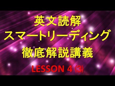 英文読解スマートリーディング徹底解説講義 lesson4(3)