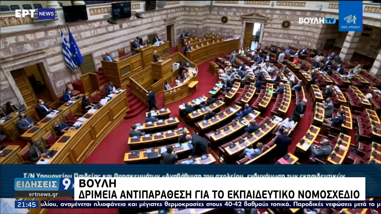 Βουλή: Η ελάχιστη βάση εισαγωγής στην αιχμή της αντιπαράθεσης ΕΡΤ 27/7/2021
