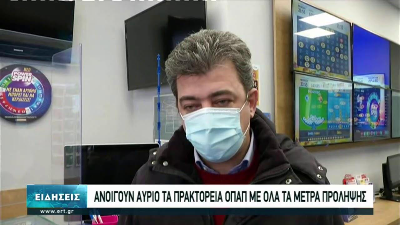 Ανοίγουν από την 1η Φεβρουαρίου τα πρακτορεία του ΟΠΑΠ και στη Θεσσαλονίκη | 31/1/2021 | ΕΡΤ