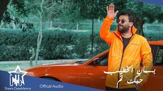 بسمان الخطيب - حبك تم (حصرياً) | 2021 | Basman Al-Khatib - Hubak Tam (Exclusive) تحميل MP3