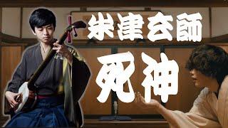 米津玄師 - 死神 Kenshi Yonezu - Shinigami 津軽三味線 shamisen cover by 惟喬Charles