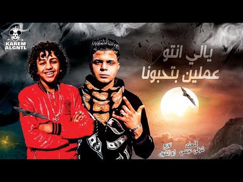 مهرجان يالى انتو عملين بتحبونا | أبوالشوق وحسن البرنس | توزيع ابوالشوق 2020
