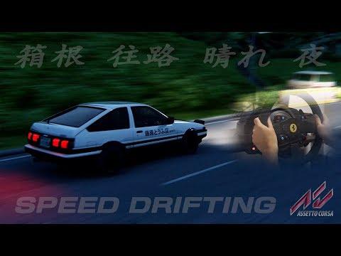 【Assetto Corsa】Hakone Outbound Speed Drifting (AE86T)|T300 Ferrari Wheel Cam