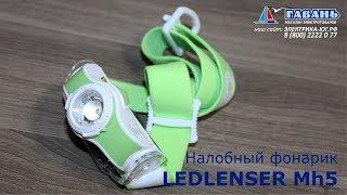 Фонарь налобный LED LENSER MH5