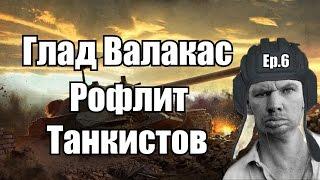 Глад Валакас рофлит танкистов Ep.6