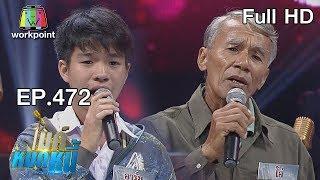 ไมค์หมดหนี้ EP.472 | ลุงโอ๋แม้แก่ชราแต่อยากแบ่งเบาภาระลูกชาย | 24 ธ.ค. 61 Full HD