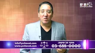 למה יואב שיינר? למה חברת י.ש.ש? ומה ההבדל בין שיינר לעורך דין?