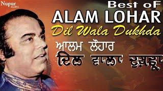Alam Lohar Song