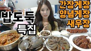 [우앙TV] 간장게장&양념게장&새우장&골뱅이장&전복고추장 먹방! [eating Show] Korea Food Mukbang