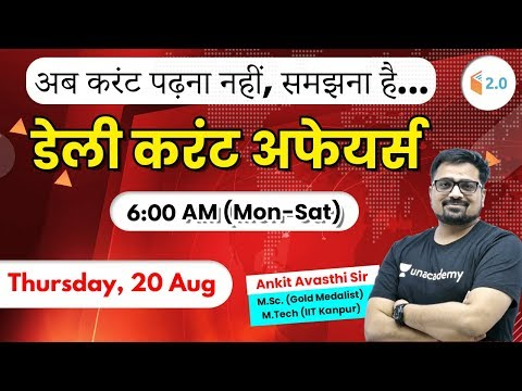 6:15 AM - Daily Current Affairs 2020 by Ankit Avasthi | 20 August 2020
