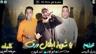 مازيكا مهرجان يا شوية ابطال ورق ابو ليله- مودي امين -احمد الكروان انتاج محمود حسان 2020 تحميل MP3
