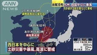 台風15号、日本海に抜ける災害警戒は引き続き・・・15/08/25