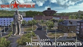 Workers & Resources: Soviet Republic | Застройка и гласность