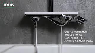 Обзор Смеситель для ванны с верхним душем ALPS от IDDIS®