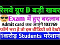 Rrb group d admit card download 2019/ railway group d admit card download/railway NTPC Admit card