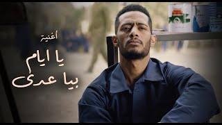 تحميل اغاني أغنية يا ايام بيا عدى - من أحداث مسلسل البرنس بطولة محمد رمضان - غناء أحمد سعد MP3