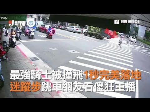 車禍機車騎士使用迷蹤步順利逃脫?