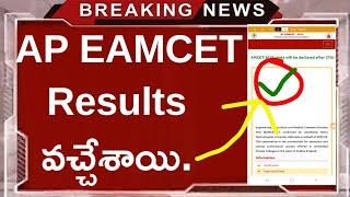 AP EAMCET Results 2019    AP EAMCET Results Released    AP EAMCET Results Update    AP Eamcet Result