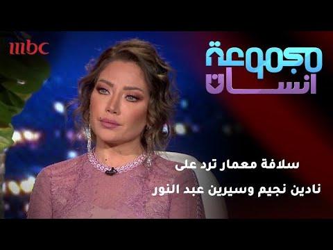 سلافة معمار ترد على نادين نجيم وسيرين عبد النور