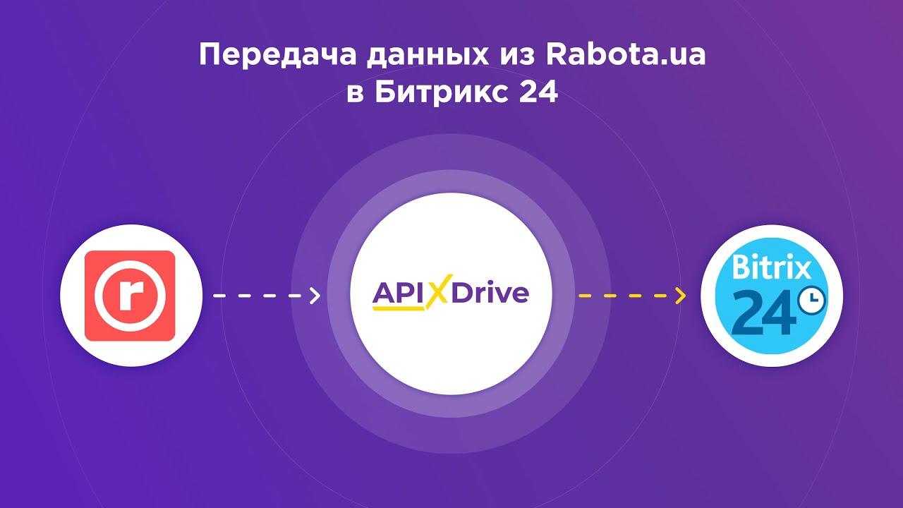 Как настроить выгрузку данных по откликам на вакансии из Rabota.ua в виде сделок в Bitrix24?