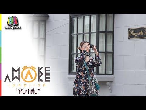 MAKE AWAKE คุ้มค่าตื่น | อ.เมืองกระบี่ จ.กระบี่ | 1 มิ.ย. 60 Full HD