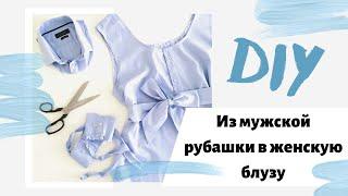 Лайфхак. Очумелые ручки: Мужская рубашка превращается в женскую блузу!