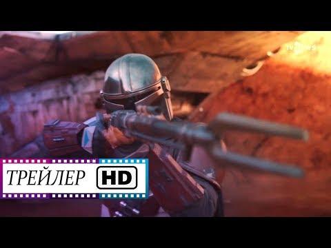 Мандалорец (1-й сезон) - Русский трейлер HD #2 (Озвучка) | Сериал | 2019
