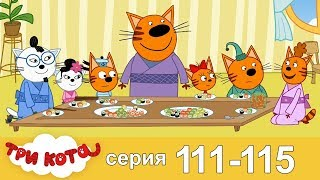Три кота | Сборник | Серия 111 - 115