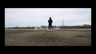 新MV「素晴らしき日々」公開!