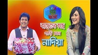 Talk Misti Jhal   Sallha Khanam Nadia   Tareq Mahmud   Abu Hena Rony   Khairul Babui   EP 46