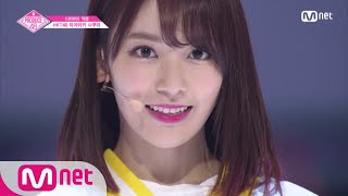PRODUCE48 [단독/직캠] 일대일아이컨택ㅣ미야와키 사쿠라 - ♬내꺼야 180629 EP.3