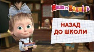 Маша та Ведмідь: 1 Вересня - День Знань (Всі серії підряд) Masha and the Bear
