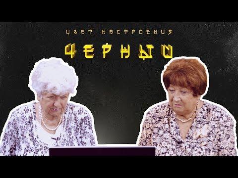 """Бабушки смотрят """"ЦВЕТ НАСТРОЕНИЯ ЧЁРНЫЙ"""""""