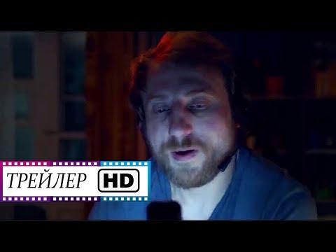 Sheena667 — Трейлер (1080 HD) | Российского фильмы | 2020