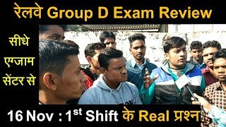 Railway Group D Exam Questions 1st Shift 16 November Review by Candidates | रेलवे ग्रुप डी प्रश्न