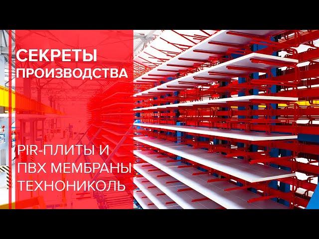 Производство PIR ТЕХНОНИКОЛЬ