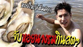 ละมุนมากพี่เอ้ย!! ไปอ่าวไทยจับหอยนางรมกินสดๆ (วิถีชาวบ้านคนเมืองจันท์) l ออกล่ากิน EP.11